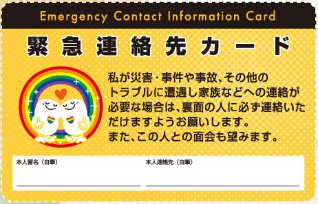 緊急連絡カード