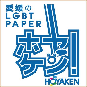 愛媛のLGBT PAPER ホヤケン!