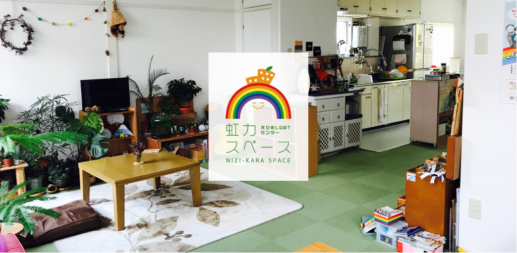 虹力スペース