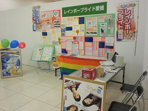 愛媛県ふれあいフェスティバル2010