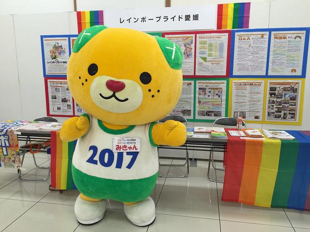 愛媛県ふれあいフェスティバル2015
