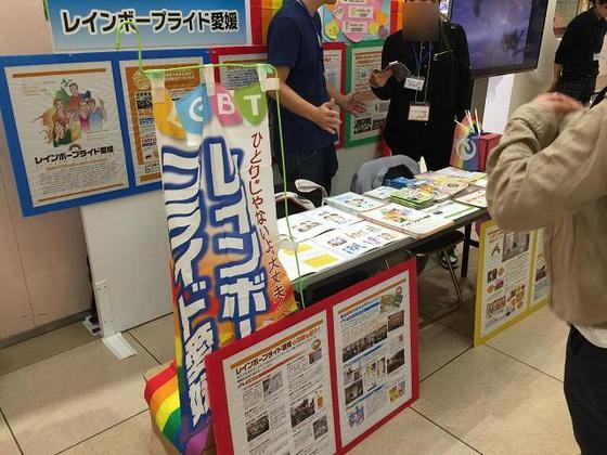 愛媛県ふれあいフェスティバル2018