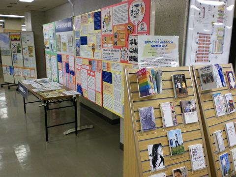 愛媛県立図書館企画展示(2011年12月)