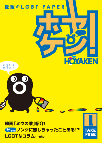 ホヤケン! vol.1