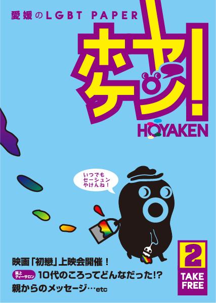 ホヤケン! vol.2
